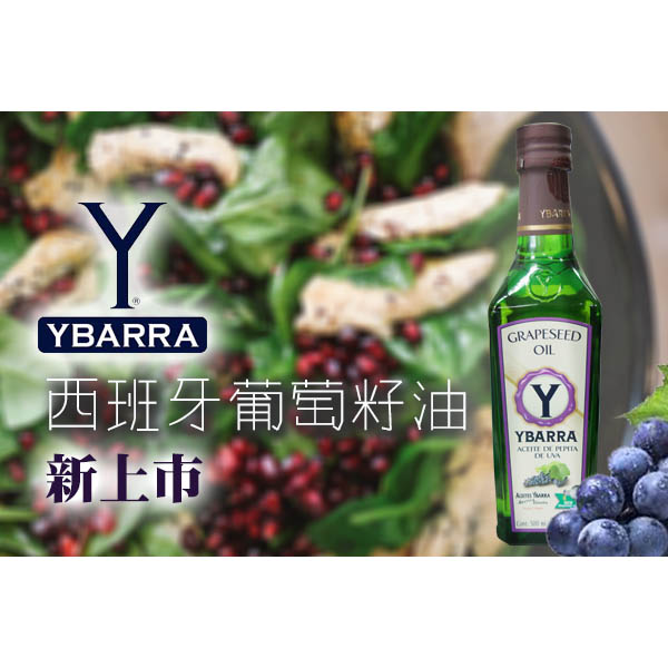 西班牙葡萄籽油 Ybarra Grape Seed Oil